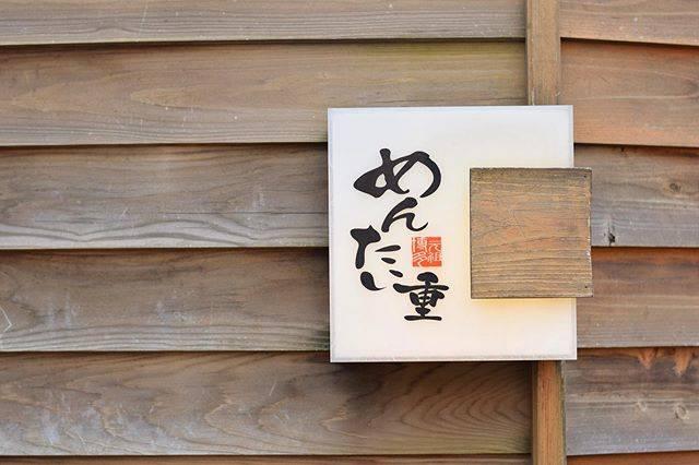 """元祖博多めんたい重 on Instagram: """"・ いつも当店をご愛顧くださり、誠にありがとうございます。  福岡県の緊急事態宣言解除に伴い、明日5/16(土)より開店時間を1時間早めて営業いたします。  【営業時間変更 ※5/16(土)~】 10:00~15:00,17:00~20:00…"""" (887997)"""