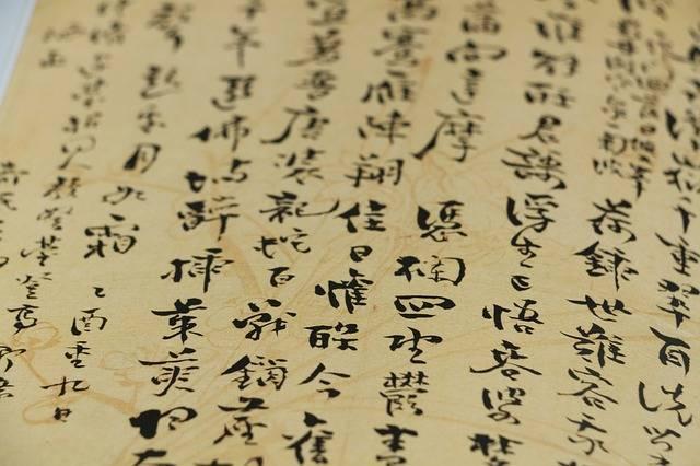 China Chinese Character - Free photo on Pixabay (169543)