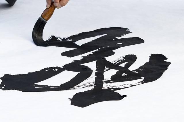 Calligraphy Calligraphic Artist - Free photo on Pixabay (386939)