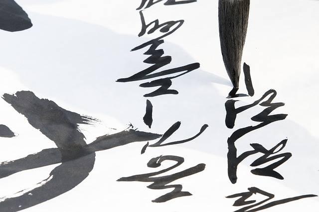 Calligraphy Calligraphic Artist - Free photo on Pixabay (682050)