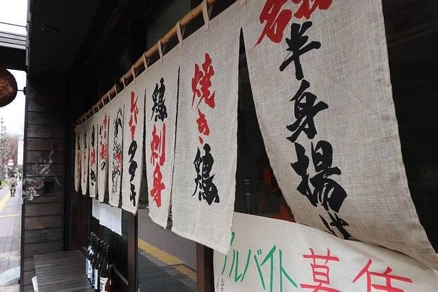 Itabashi Tavern Goodwill - Free photo on Pixabay (751789)