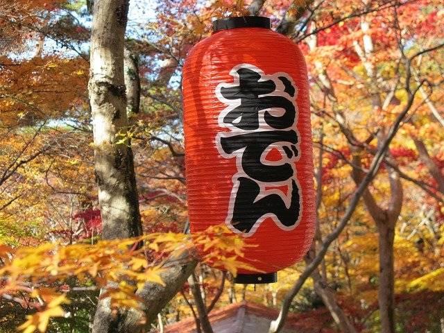 Paper Lantern Oden Autumnal - Free photo on Pixabay (765764)