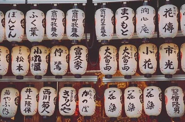 Lanterns Temple Japan - Free photo on Pixabay (781330)